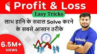 Profit And Loss Best Shortcut Tricks | How To Solve Profit & Loss Questions
