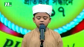 PHP Quran er Alo 2017 | Episode 14 | NTV Islamic Competition Programme