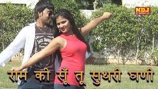 New Song Haryanvi 2016 | राम की सूं तू सुथरी घणी | जुनियर सपना | Bani Thani | Latest Song 2016