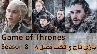 بازی تاج  و تخت (گیم اف ترونز)  فصل ۸ - Game of Thrones Season 8 Explained in Farsi