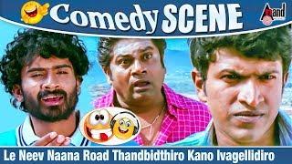 Le Neev Naana Road Thandbidthiro Kano Ivagellidiro | Loose Maada Yogi | Rangayana Raghu Comedy Scene