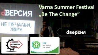 """Презентация на dверсия (Петър Добрев и Божин Трайков) - Varna Summer Festival """"Be The Change"""" 2017"""
