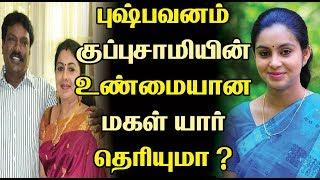 புஷ்பவனம் குப்புசாமியின் உண்மையான மகள் யார் தெரியுமா ?Tamil Cinema News | Kollywood News| Tamil News