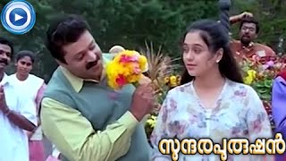 Thankamanassin... - Song From - Malayalam Movie Sundhara Purushan [HD]