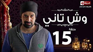 مسلسل وش تاني HD – الحلقة الخامسة عشر – بطولة كريم عبد العزيز – Wesh Tany Series Episode 15