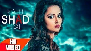 Kalli Shad Dai (Full Song) | Sanaa Feat Harish Verma & Gold Boy | Latest Punjabi Song 2016