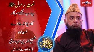Ya Rub Mujhay Sarkar Ka Deewana | Fasih Uddin Soharwardi | Naat | Ishq Ramazan | TV One | 2017