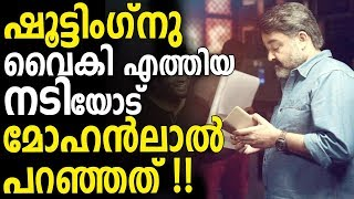 Mohanlal said This to An Actress Who Came Late For Film Shooting