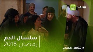 سلسال الدم | بسمة وممدوح يقعان فريسة لخطة حمدان.. هل يقتلها؟