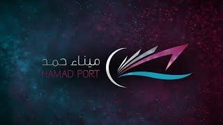 HAMAD PORT Opening Ceremony in QATAR, September 5, 2017