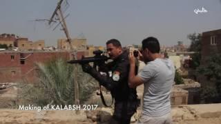 🔫 💣 أولى كواليس مسلسل كلبش و التدريب الشاق للممثلين - أمير كرارة - رمضان 2017 - Making of Kalabsh