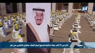 المملكة تقدم دعما كبيرا لليمنيين عبر مركز الملك سلمان للإغاثة