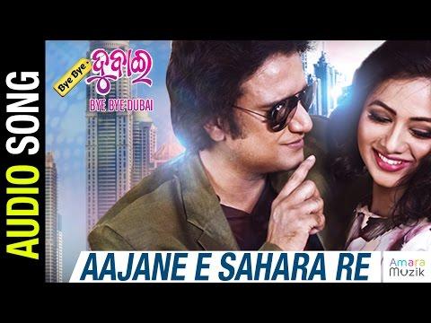 Aajane E Sahara Re   SONG Bye Bye Dubai Odia movie  Sabyasachi Archita Buddhaditya