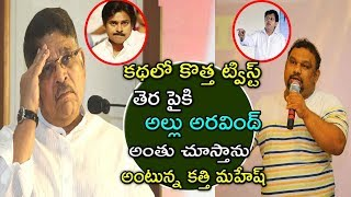 OMG..!! Do you know Why Kathi Mahesh Given Strong Warning to Allu Aravind || #Crazypeople