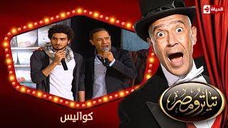 تياترو مصر | الموسم الأول | الحلقة 20 العشرون | كواليس |حمدى المرغنى وعلى ربيع| Teatro Masr