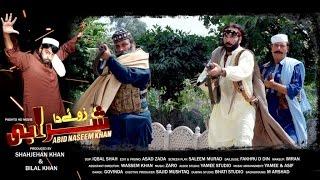 Zwe Da Sharabi - Shahid Interview HD - Pashto Film