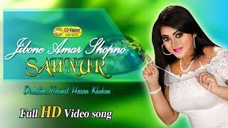 Jibone Amar Shopno Chilo | Shahnur | Shohagini Music Song | Bangla New Song 2016 | CD Vision