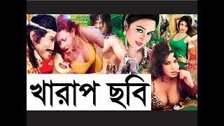 বাংলাদেশের সবচেয়ে খারাপ ছবি । মুনমুন আমির খান - Bangla Movie 2017 kharaf