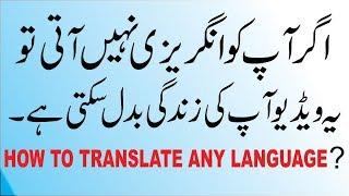 How To Translate Any Language Hindi ,urdu, english