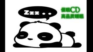 催眠CD—高品质睡眠(解决失眠)