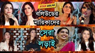 কিছু সেরা ঝগড়া বলিউড নায়িকাদের ! Bollywood Actresses |  Star Golop Global