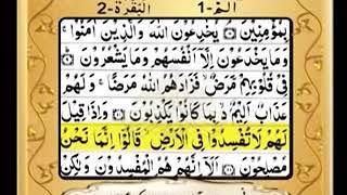 """Programme """"Al Quran"""" Episode 01, on PTV Home"""