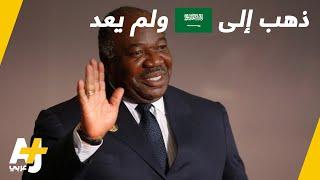 اختفاء رئيس الغابون في السعودية يثير قلق الاتحاد الأفريقي