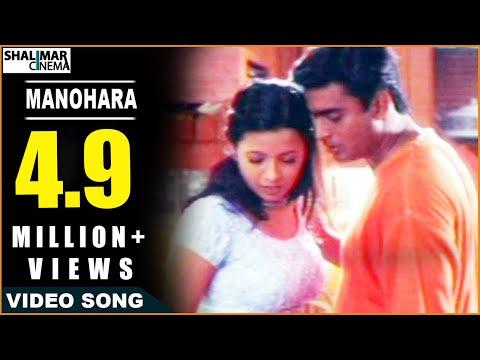 Xxx Mp4 Cheli Movie Manohara Video Song Madhavan Abba Reema Sen 3gp Sex