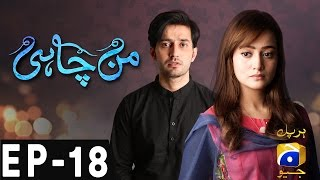 Manchahi - Episode 18 uploaded on 4 month(s) ago 141717 views