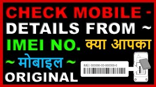 How to Check Mobile Phone Details from IMEI Number || Check Original or Dublicate Mobile Phone