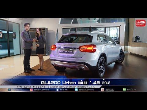 Xxx Mp4 รีวิวรถเบนซ์ GLA200 Urban วิ่งน้อย 33 Xxx กม ราคาเพียง 1 49 ล้านเท่านั้น EP 169 19 04 18 3gp Sex