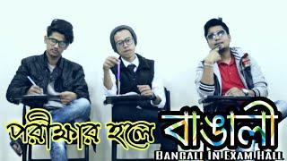 পরীক্ষার হলে বাঙালী    Types of Bangali Students  in exam hall    Durjoy Ahammed Saney    Saymon