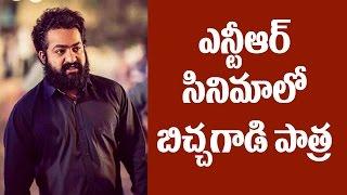 ఎన్టీఆర్ సినిమాలో బిచ్చగాడి పాత్ర ? || NTR - Bobby film to have Bichagadu's role || #ntr27