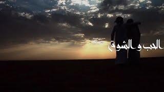 أجمل الشيلات -  شيلة الحب والشوق -  شعر : عبدالله بن شخبوط - الحان وأداء : علي بن رفده