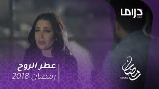 مسلسل عطر الروح - الحلقة 4 - عطر الروح - سحاب تنهار أمام فواز #رمضان_يجمعنا