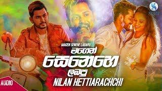 Magen Senehe Labapu - Nilan HettiArachchi Official Audio | Sinhala New Songs | Sinhala Sindu 2019 |