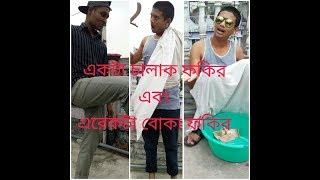একটি চালাক ফকির ও একটি বোকা ফকির।(Dhakaiya Express)
