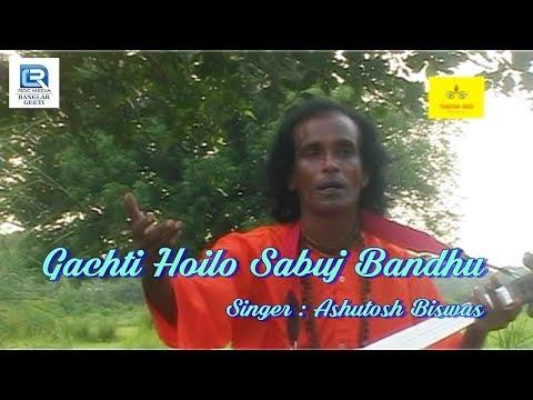 Gachti Hoilo Sabuj Bandhu | গাছটি হইলো সবুজ বন্ধু | New Bengali Baul Song | Ashutosh Biswas
