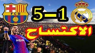 """تقرير القناة عن """"اكتساح"""" برشلونة لـ ريال مدريد 5-1 في ليلة تألق سواريز + جدول ترتيب الليغا"""