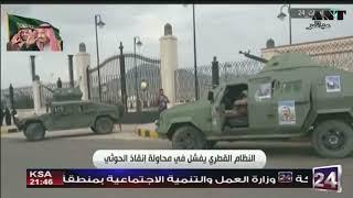 قطر تتمادى في الخيانة وتعرض ١٠ مليار دولار لانقاذ الحوثي