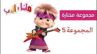 ماشا والدب - المجموعة 5 😜