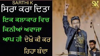 Sarthi k - Best Mimicry || Latest Punjabi Video 2016