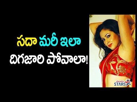 Xxx Mp4 సదా మరీ ఇలా దిగజారి పోవాలా OMG Heroine Sadha Ready To Act Such Roles Call Girl Role Telugu 3gp Sex