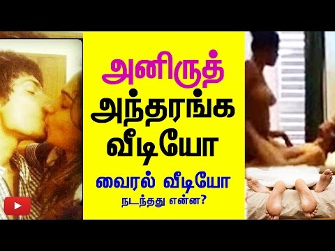 Anirudh's MMS Video - Shocking truth from Anirudh | Andrea Jeremiah Kiss | Cine Flick
