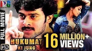 Hukumat Ki Jung Full Hindi Dubbed Movie | Prabhas | Shriya | Chatrapathi | 2016 Latest Action Movies
