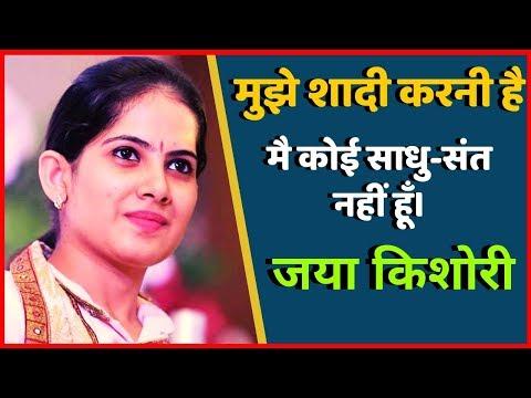 Xxx Mp4 Jaya Kishori मै कोई साधु संत नहीं मुझे शादी करनी है Rajasthan Patrika 3gp Sex