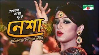 NESHA | ITEM SONG | AKASH KOTO DUR | CHANNEL I TV