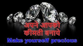 अपने आपको  कीमती बनाये |  Make yourself precious |Motivational video in hindi
