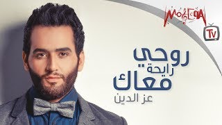 Ezz El Deen - Rouhy Rayha Ma