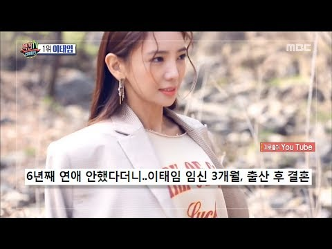 [Section TV] 섹션 TV - Lee Tae Im married after childbirth 20180326